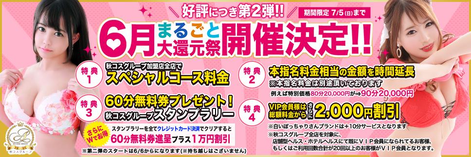 1億円大還元祭第2弾!!いつもご利用のお客様に感謝を込めて!!