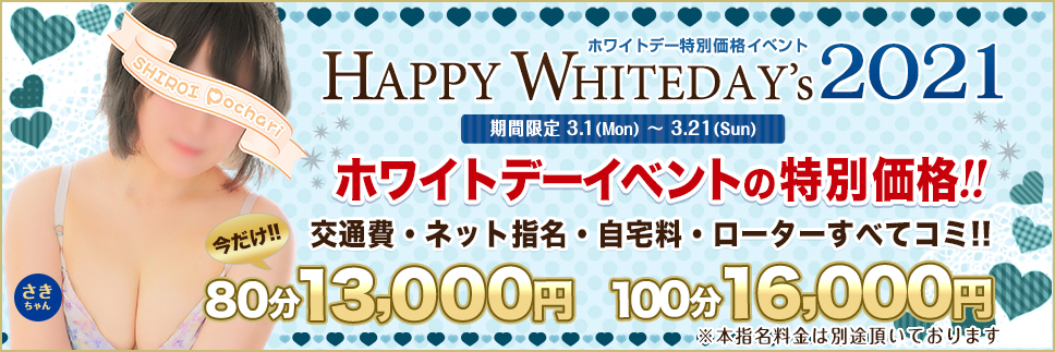白ぽちゃ◆ホワイトデー特別コース!◆