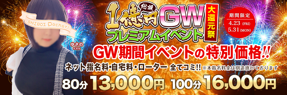 秋コス◆GWプレミアム特別コース!◆