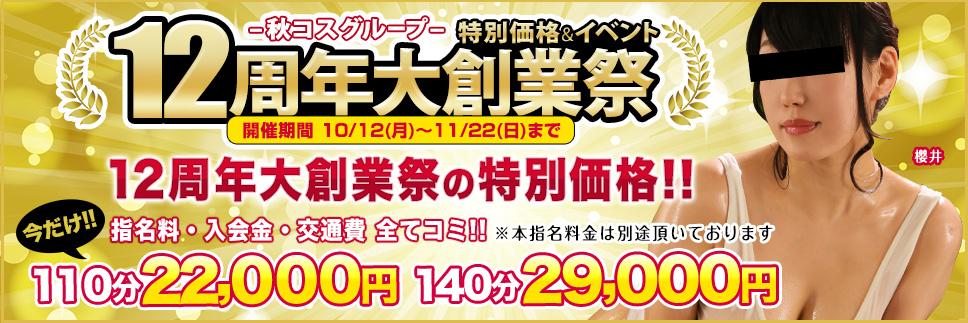 【秋コスグループ 12周年大創業祭 特別料金】