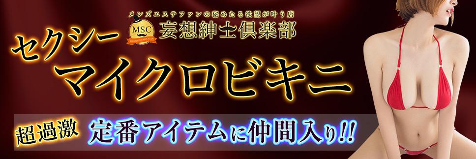 『マイクロビキニ』祭り!