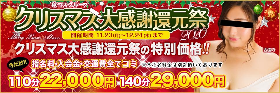 【大感謝還元祭価格】~12/24(木)まで開催!~