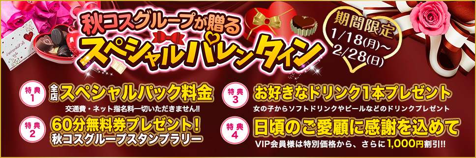 【秋コスグループが贈るスペシャルバレンタイン】~2/28(日)まで開催!~