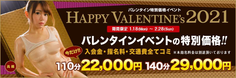 【スペシャルバレンタイン特別料金】~2/28(日)まで開催!~