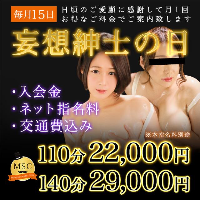 【始まります!!】毎月15日開催【妄想の日】110分22,000 140分29,000