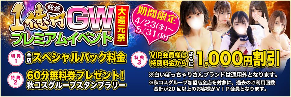 【ゴールデンウィークキャンペーン!!】~5/31(月)まで開催!~