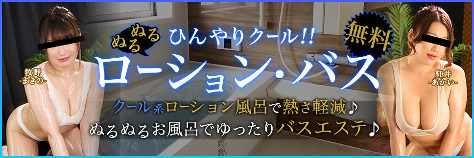 【期間限定】ひんやりクール!ぬるぬるローション風呂!!