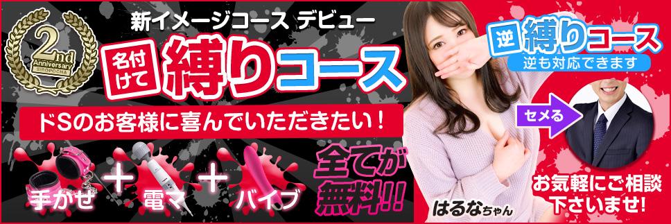 【2周年記念イベントシリーズ】ドSお客様にお贈りする「縛りコースデビュー」