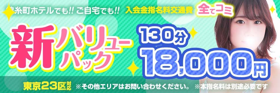 東京23区全てコミ130分18,000円