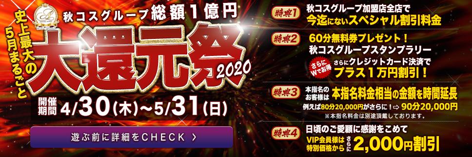 2020総額1億円秋コスグループ 史上最大の5月まるごと大還元祭