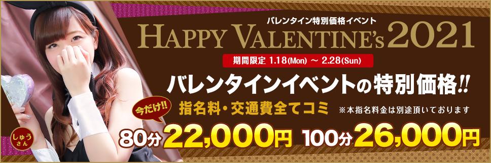 バレンタイン特別価格イベント