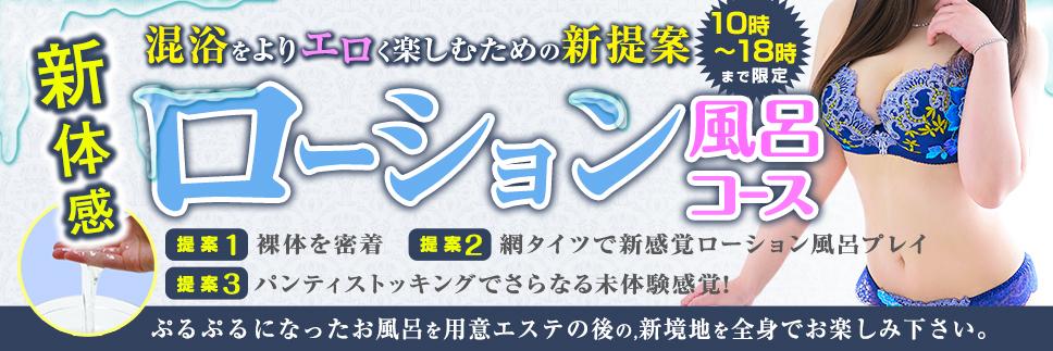 【限定10:00~18:00】新体感ローション風呂