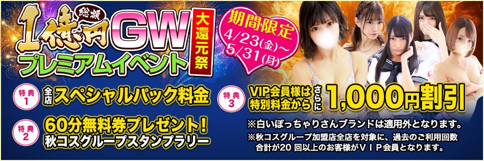 総額一億円大還元祭  「GWプレミアムイベント」