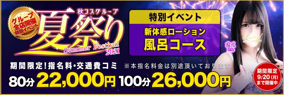 秋コスグループ全店で「夏祭り」開催致します。
