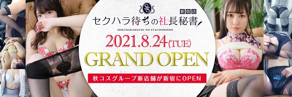 【セクハラ待ちの社長秘書 新宿店】 2021年8月24日グランドオープン!