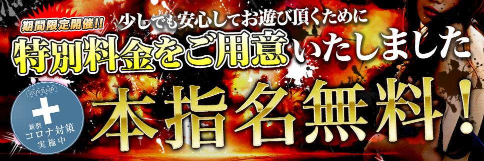 【期間限定】 コロナ対策キャンペーン 本指名割引