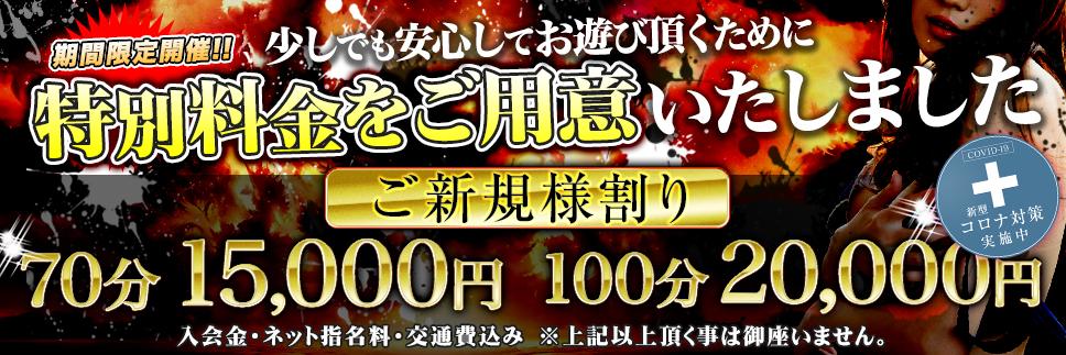 【期間限定】 コロナ対策キャンペーン ご新規様限定