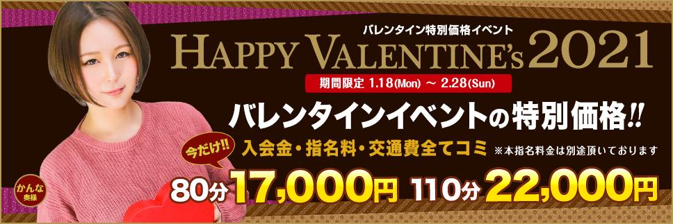 即19新宿 バレンタイン特別価格