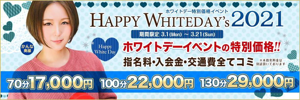即19新宿 ホワイトデー特別価格2021