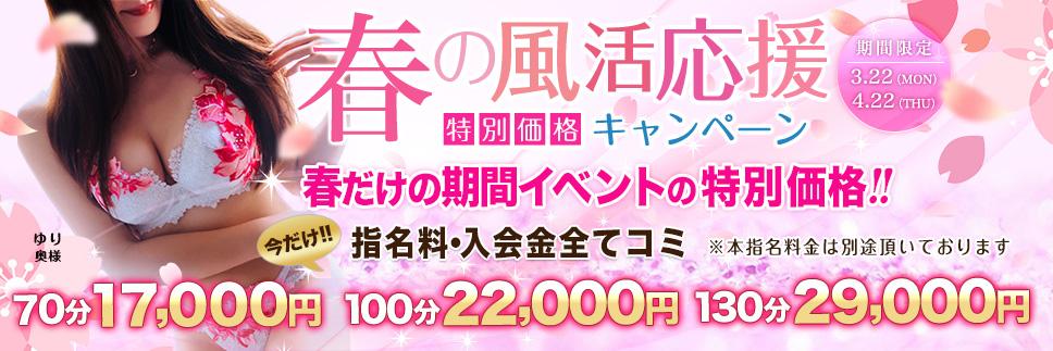 即19新宿 春の風活キャンペーン2021