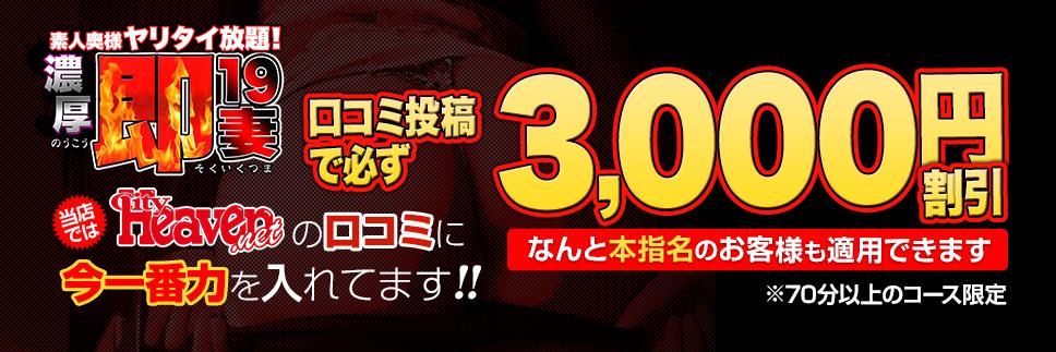 口コミ投稿で3000円割引!