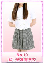 No,10 武○野高等学校