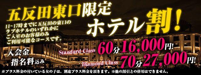 五反田東口限定 ホテル割!