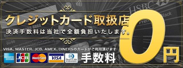 クレジットカード取扱店 手数料0円