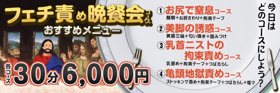 ★フェチ責め晩餐会コース★