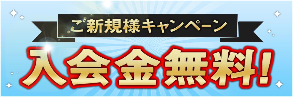 【入会金500円】を無料にする方法