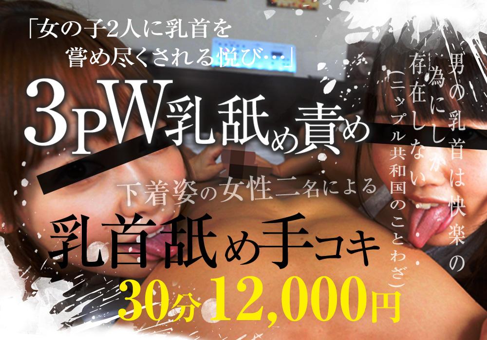 3PW乳舐め責めコースが人気です!