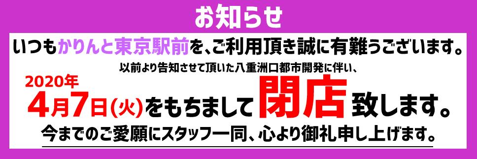 東京店閉店のお知らせ