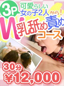 究極3P♪可愛い女の子2人から同時に乳首舐め舐め!