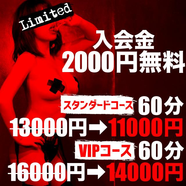 入会金無料!!