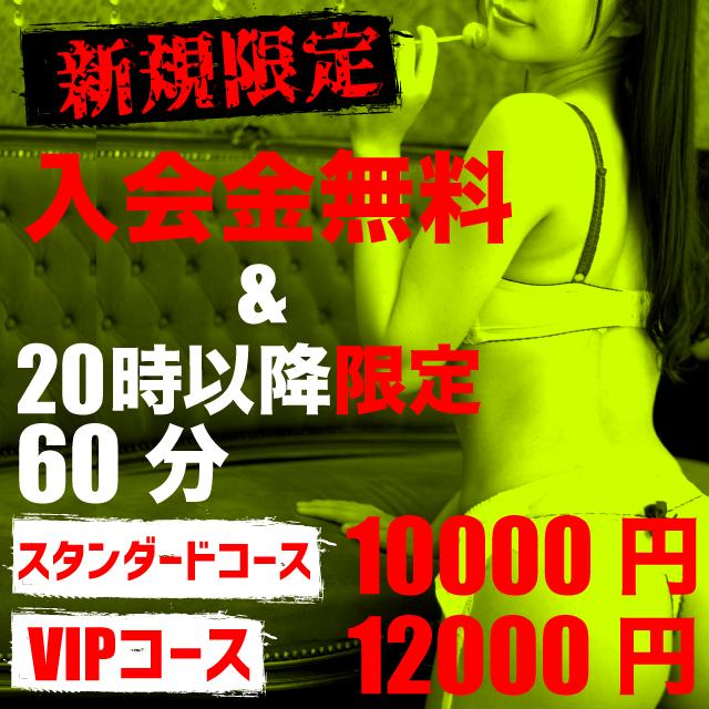 新規限定ナイトコース!!
