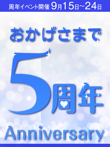 5周年記念!
