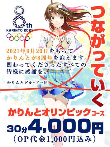 8周年記念!かりんとオリンピックコース