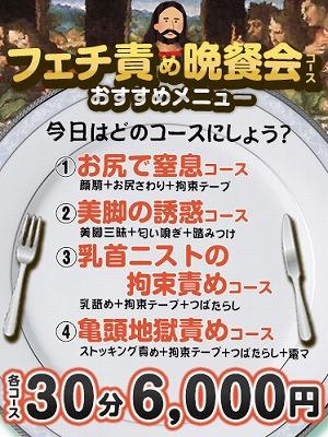 フェチ責め晩餐会コース