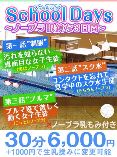 School Days スクールデイズ~ノーブラ眼鏡な3日間~