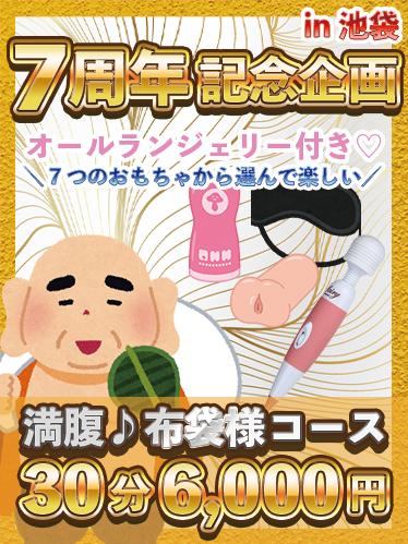 エロ福袋に7つのおもちゃ♪満腹布袋様コース
