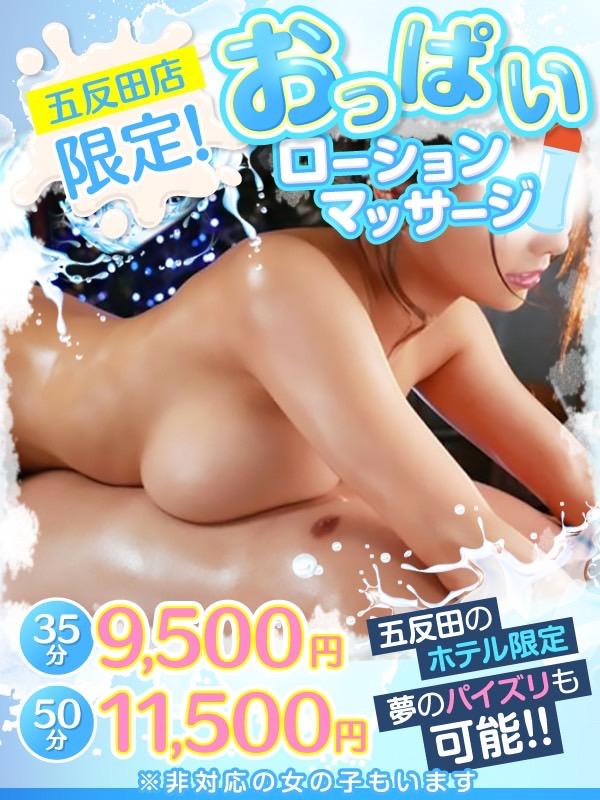 【五反田店限定】おっぱいローション