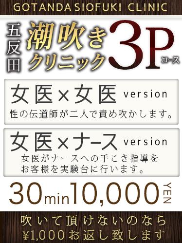 五反田潮吹きクリニック3Pコース