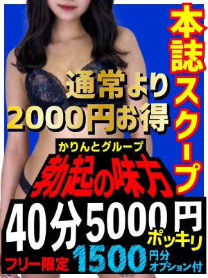 ★フリー40分5,000円★オプション1500円分付き( *´艸`)