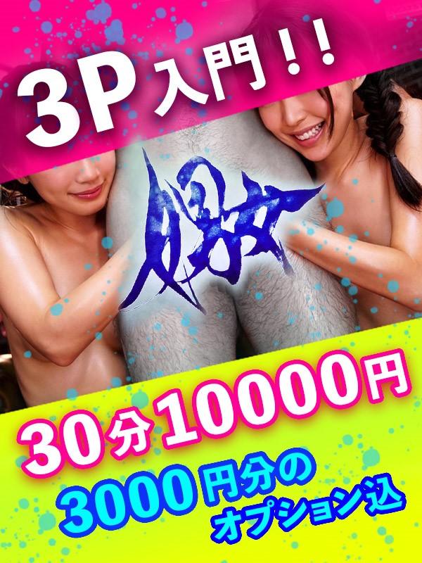 ★3P入門コース★