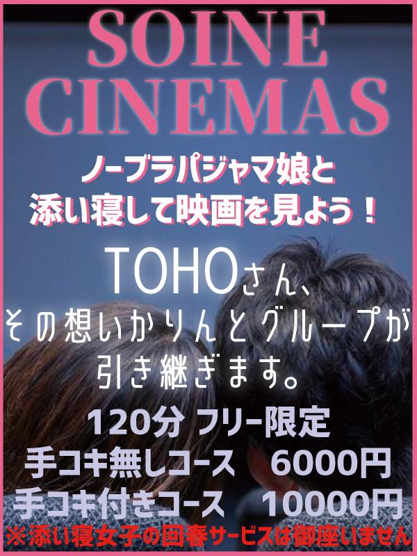 ★SOINE CINEMAS★