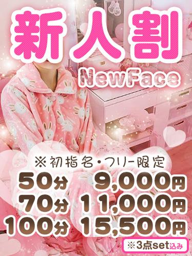 ★新人割★
